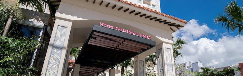 ホテルパームロイヤル NAHA 国際通り
