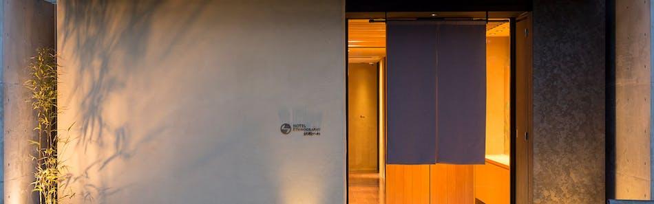 ホテルエスノグラフィー枳殻の杜