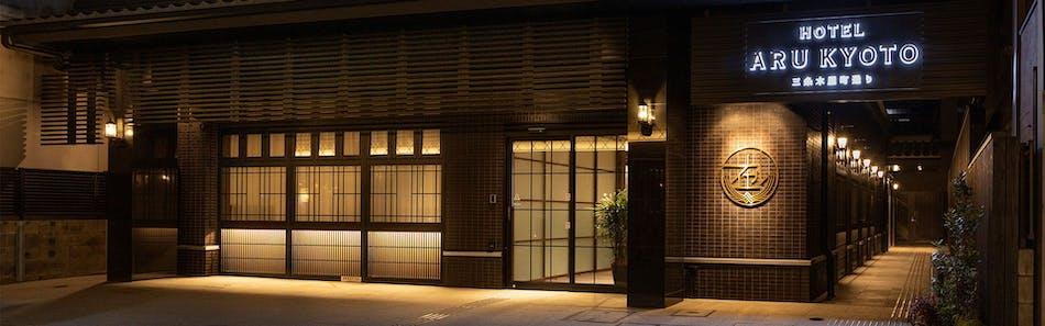 HOTEL ARU KYOTO(ホテルアル京都)三条木屋町通り