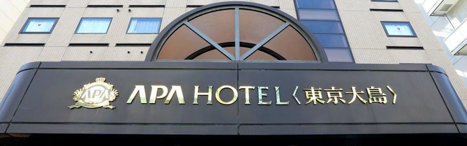 アパホテル〈東京大島〉