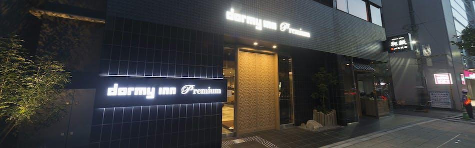 伝馬の湯 ドーミーインPREMIUM東京小伝馬町
