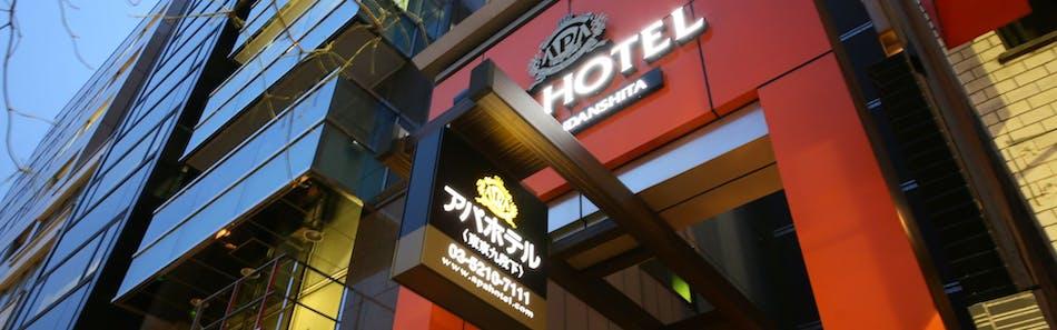 アパホテル〈東京九段下〉