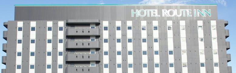 ホテルルートイン石岡