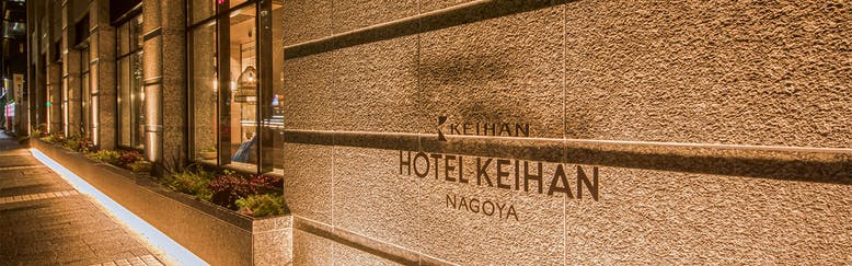 ホテル京阪 名古屋
