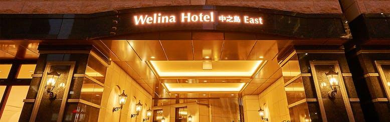 Welina Hotel Premier 中之島 East