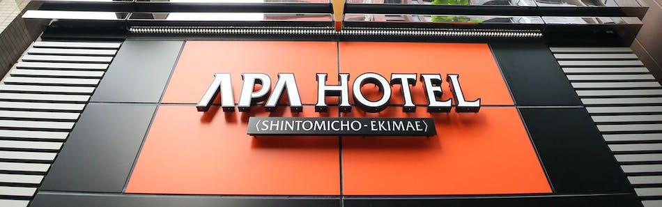 アパホテル〈新富町駅前〉