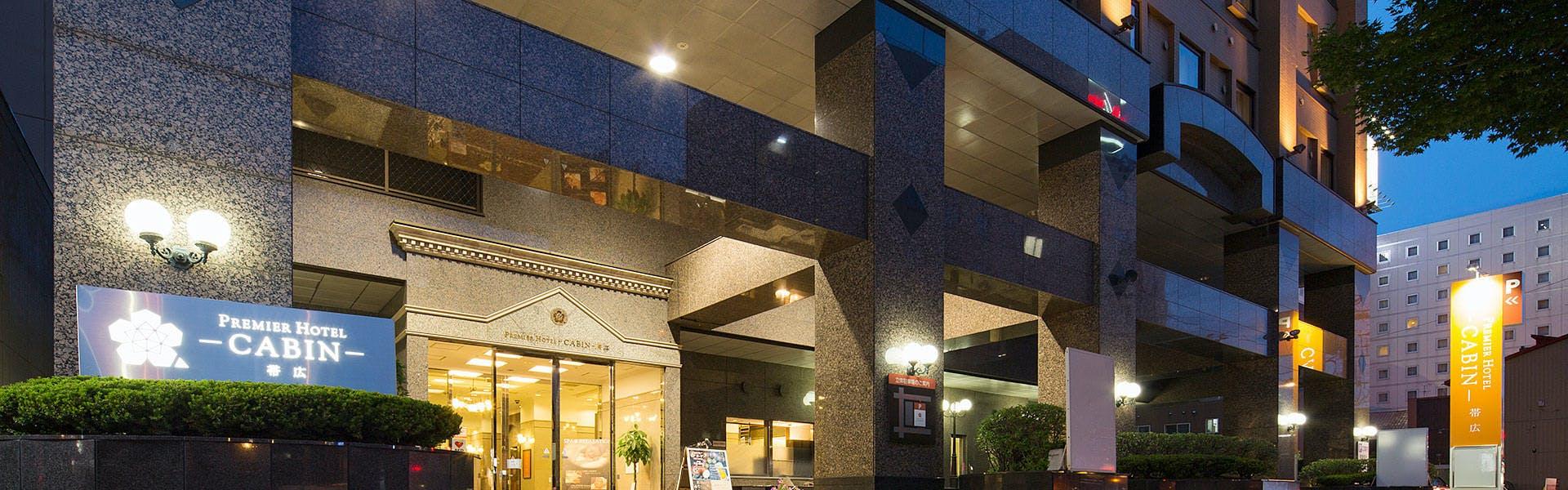 ホテル 帯広 ビジネス
