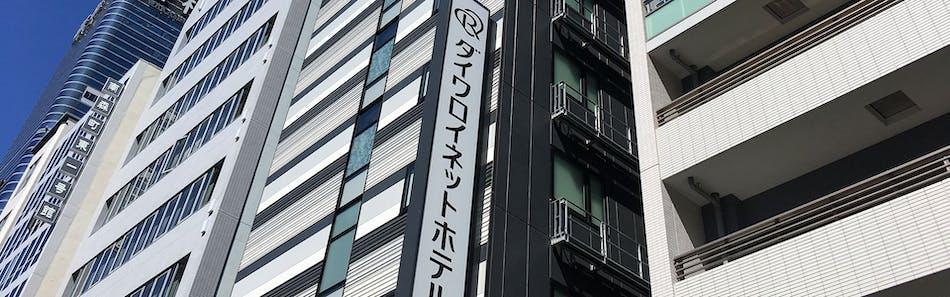 ダイワロイネットホテル大阪東天満