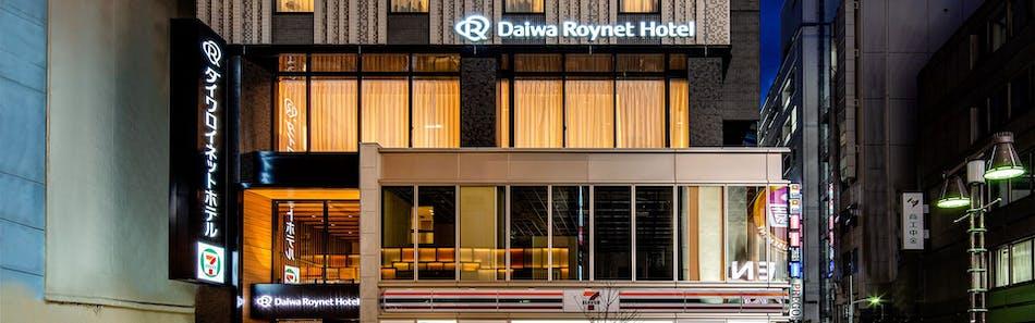 ダイワロイネットホテル池袋東口