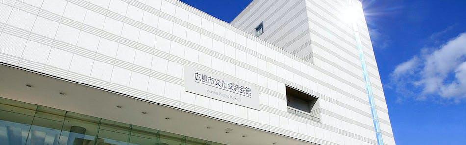 広島市文化交流会館