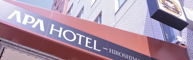 アパホテル〈広島駅前〉
