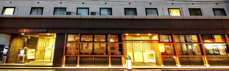 JR西日本グループ ヴィアイン広島銀山町