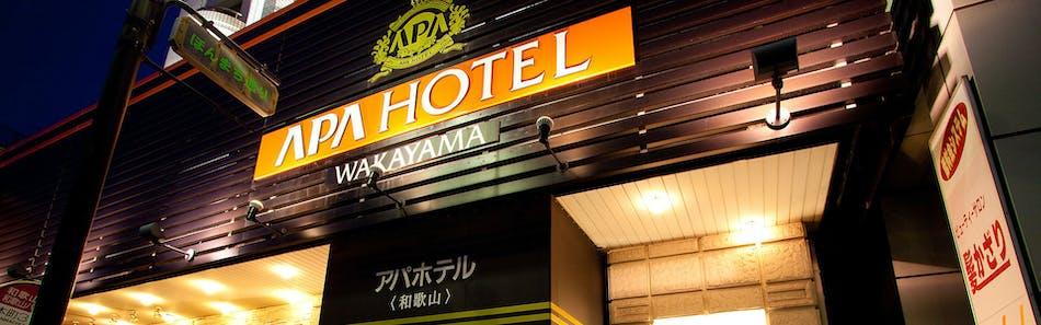 アパホテル〈和歌山〉