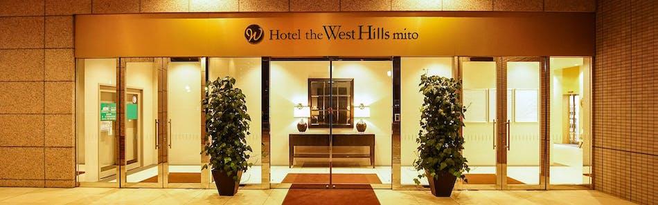 ホテル・ザ・ウエストヒルズ水戸(リッチモンドホテルズ提携ホテル)