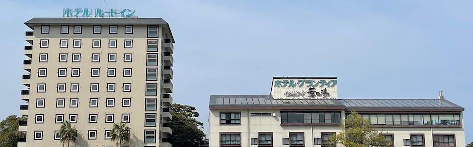 青島天然温泉「華の湯」 ルートイングランティアあおしま太陽閣
