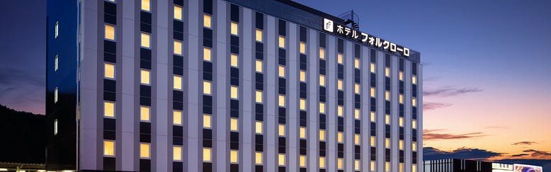 ホテルフォルクローロ三陸釜石