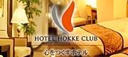 ホテル法華クラブ