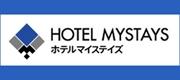 ホテルマイステイズ