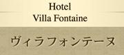 ホテルヴィラフォンテーヌ