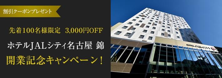 ホテルJALシティ名古屋 錦 開業記念キャンペーン