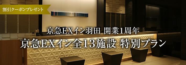 京急EXイン × 一休.com スペシャルプロモーション