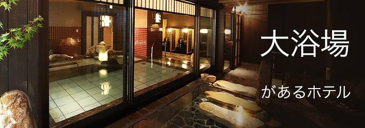 大浴場があるホテル
