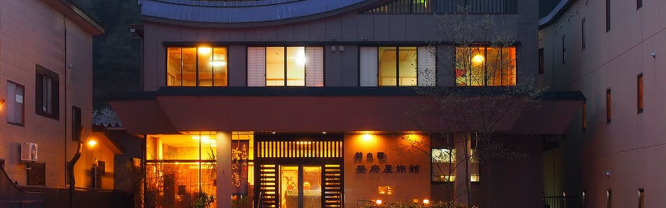 鈴の宿 登府屋旅館