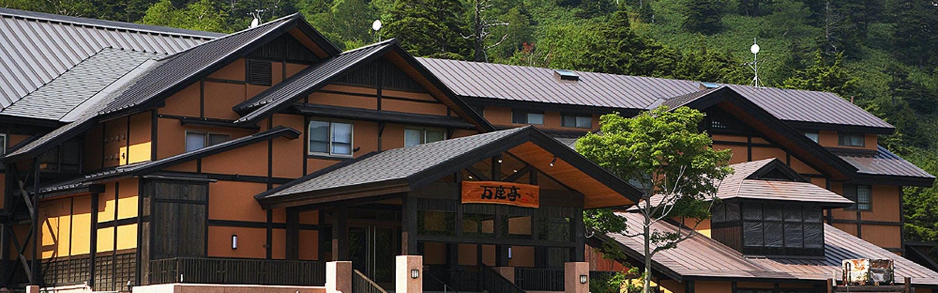 記念日におすすめのホテル・白鐡の湯 万座亭の写真2