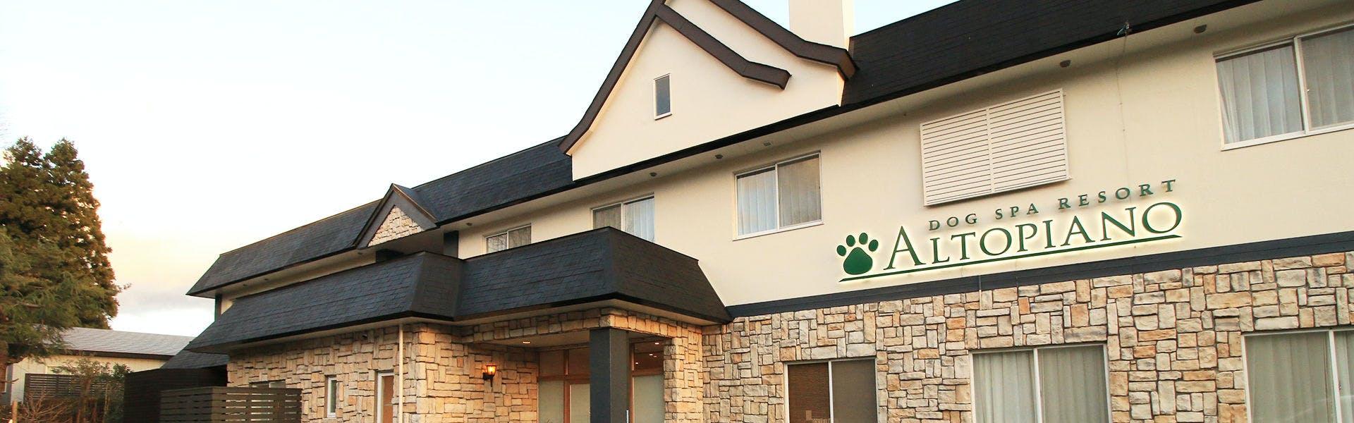 記念日におすすめのホテル・DOG SPA RESORT ALTOPIANOの写真1