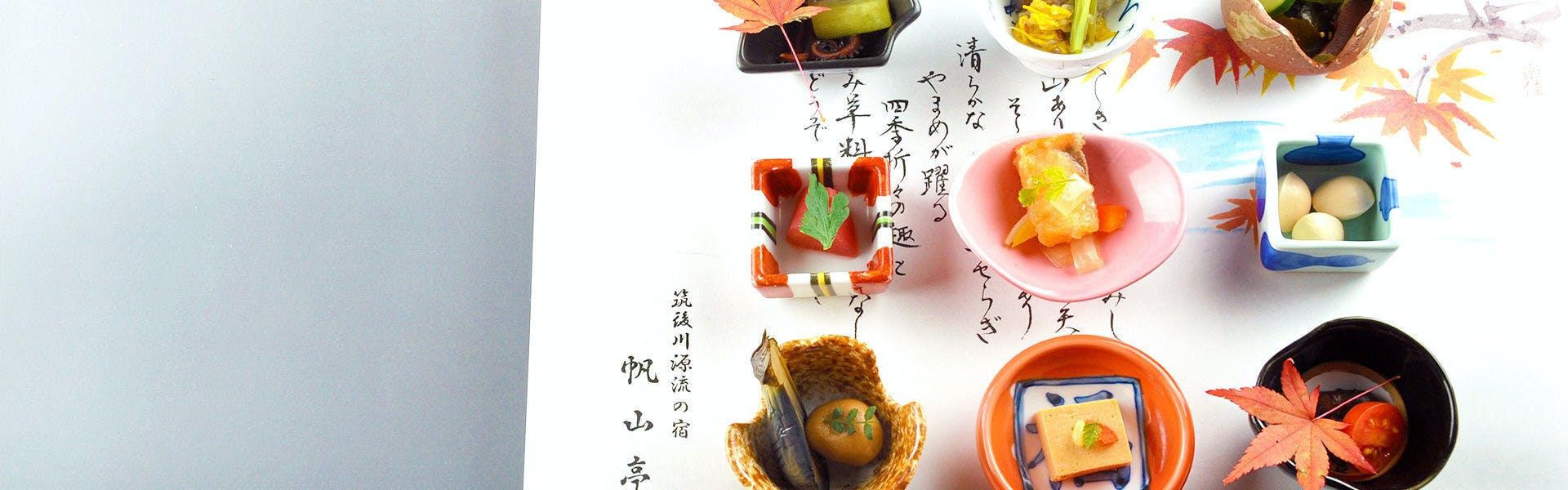 記念日におすすめのホテル・【源流の宿 帆山亭】の写真3