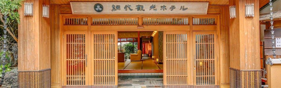 網代観光ホテル