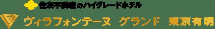 住友不動産 ホテル ヴィラフォンテーヌ グランド 東京有明