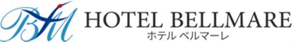 ホテル ベルマーレ(旧:ホテルマーレたかた)