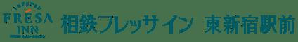 相鉄フレッサイン 東新宿駅前(旧:ホテルサンルート東新宿)