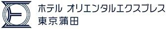 ホテルオリエンタルエクスプレス東京蒲田