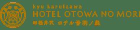 旧軽井沢 ホテル音羽ノ森