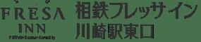 相鉄フレッサイン 川崎駅東口(旧:ホテルサンルート川崎 )