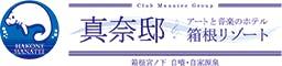 自家源泉 アートと音楽のホテル 真奈邸箱根リゾート