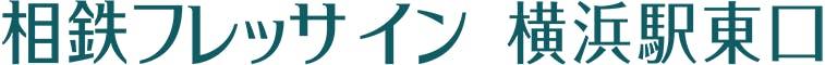 相鉄フレッサイン 横浜駅東口