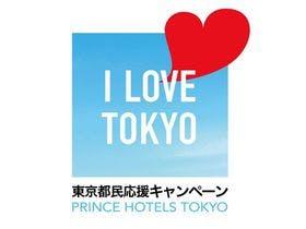 東京都民応援キャンペーン