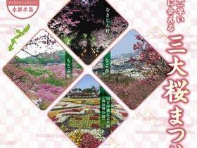 日本一早い桜まつり