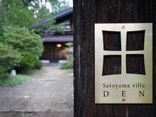 Satoyama villa DEN image