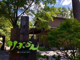 富士の住み家 りぶらん【星テラス】