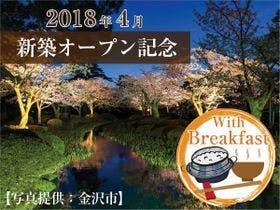 〈朝食付〉☆オープン記念プラン☆