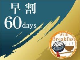 〈朝食付〉早割60プラン