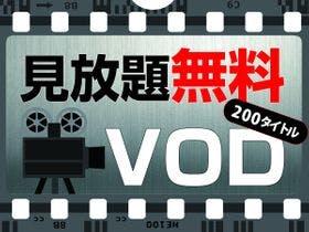 アパルームシアタ―(VOD)【無料】