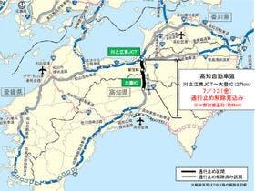 高知自動車道 7/13(金)より通行止め解除