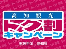 高知観光トク割キャンペーン