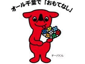 千葉県マスコットキャラクター『チーバ君』
