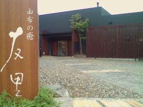 由布院温泉で一棟貸ししてくれる宿泊施設で温泉に入れるところをおしえて!